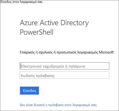 Εισαγωγή των διαπιστευτηρίων διαχειριστή της υπηρεσίας καταλόγου  Azure Active Directory