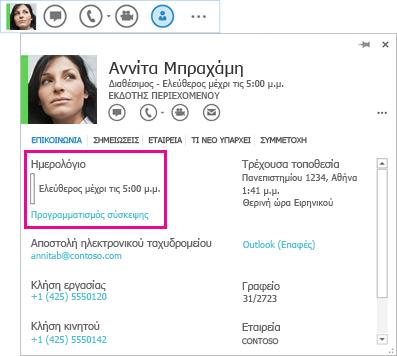 Στιγμιότυπο οθόνης γραμμής Lync γρήγορης πρόσβασης επαφής και κάρτας επαφής με επισημασμένο το ημερολόγιο και τον προγραμματισμό μιας σύσκεψης