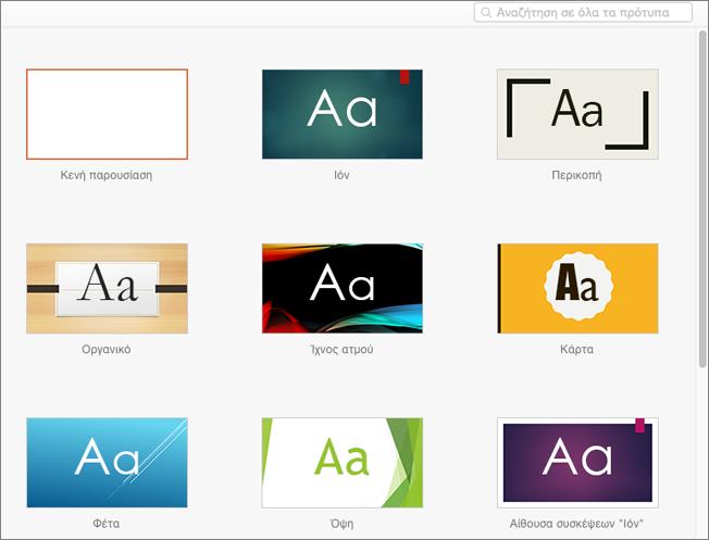 Βασικά πρότυπα στο PowerPoint