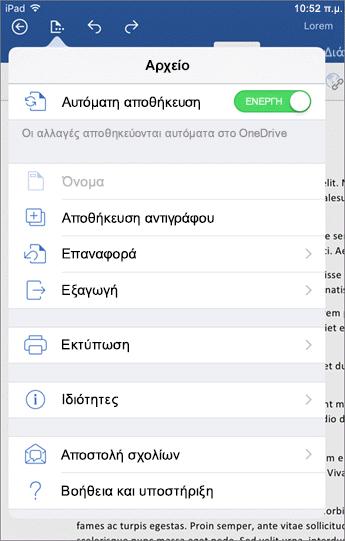 """Το κουμπί """"Αρχείο"""" στο Word για iOS σάς επιτρέπει να εκτυπώσετε, να αποθηκεύσετε, να στείλετε σχόλια και πολλά άλλα."""