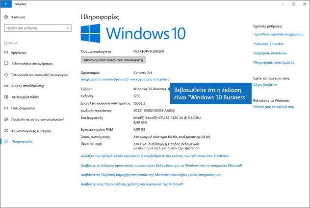 Βεβαιωθείτε ότι η έκδοση των Windows είναι Windows 10 Business.