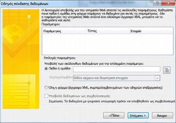 Υποβολή και αποθήκευση δεδομένων φόρμας