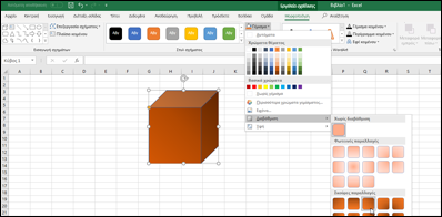 Υπολογιστικό φύλλο όπου έχει επισημανθεί ένα σχήμα και εμφανίζονται οι επιλογές διαβάθμισης