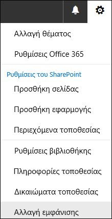 """Στιγμιότυπο οθόνης που εμφανίζει την επιλογή του μενού """"Αλλαγή της εμφάνισης"""" του SharePoint."""
