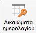 Outlook 2016 για Mac κουμπί δικαιωμάτων ημερολογίου