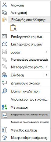 Μενού PowerPoint Win32 επεξεργασία εναλλακτικό κείμενο για σχήματα