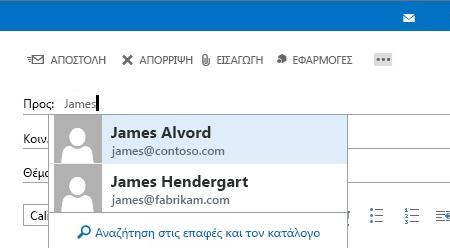 Λίστα αυτόματης καταχώρησης του Outlook Web App
