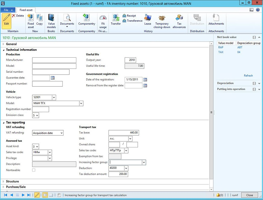 This images shows you how to update information in the Fixed assets form.