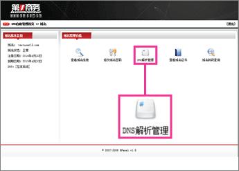 """Click """"DNS解析管理"""""""