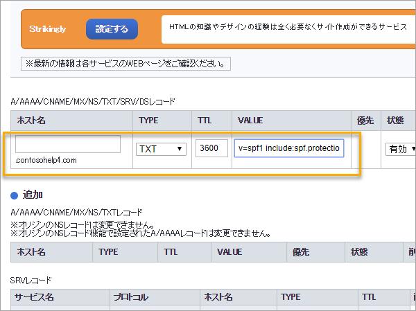 TXT value