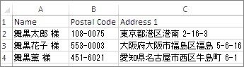 Address list with valid Japanese addresses
