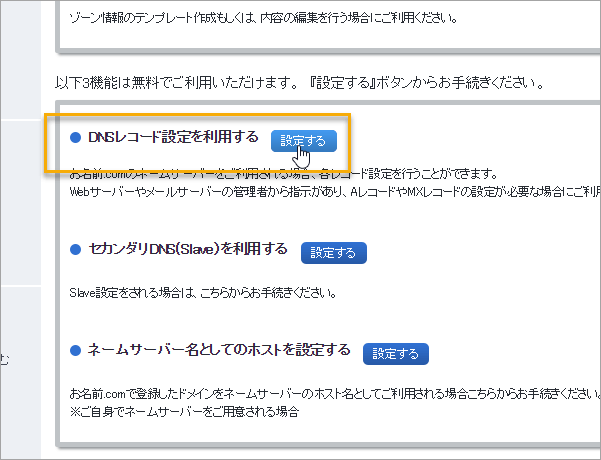 Set up button in Onamae