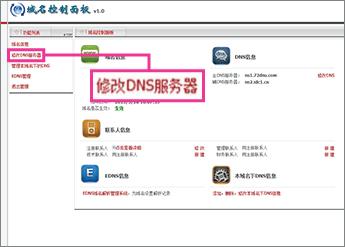 """Click """"修改DNS服务器"""""""