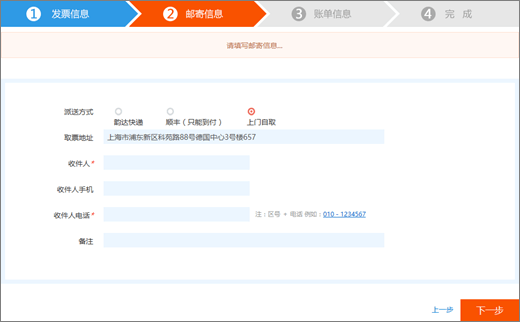 The Fapiao request form showing mailing information.