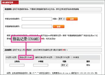 "Click ""别名记录(CNAME)"""
