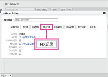 """Click """"MX记录"""""""