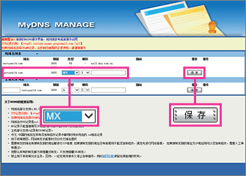 Agregar registro MX