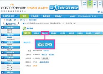 """Haga clic en """"修改DNS""""."""
