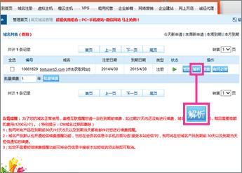 """Haga clic en """"解析""""."""