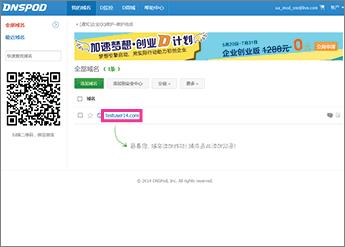 Haga clic en el dominio que quiere actualizar