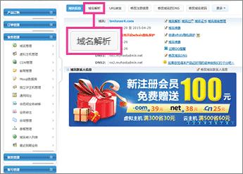 """Haga clic en """"域名解析"""""""