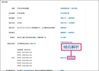 """Haga clic en """"域名解析""""."""