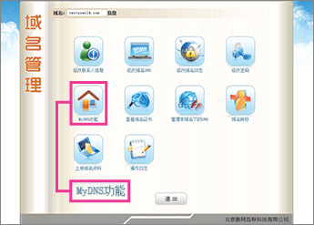 "Haga clic en ""MyDNS功能"""