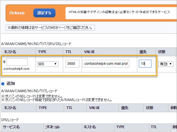 MX-kirje väärtus