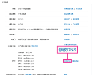 Cliquez sur «修改DNS»