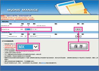 Ajouter l'enregistrement MX