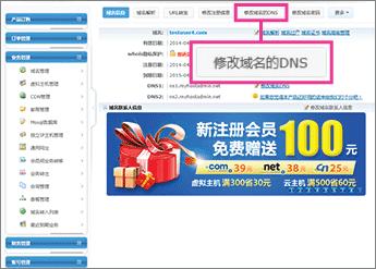 Cliquez sur «修改域名的DNS»