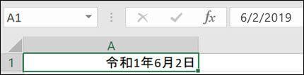 Image avec une date japonaise appliquée sans Gannen