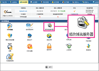Cliquez sur «修改域名服务器»