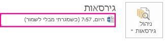 שחזור מסמך שנשמר בעבר ב- Word 2013