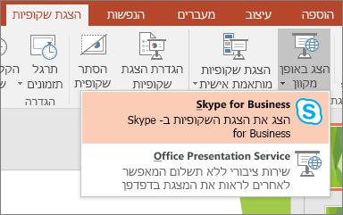 הצגת אפשרות להצגה באופן מקוון ב- PowerPoint