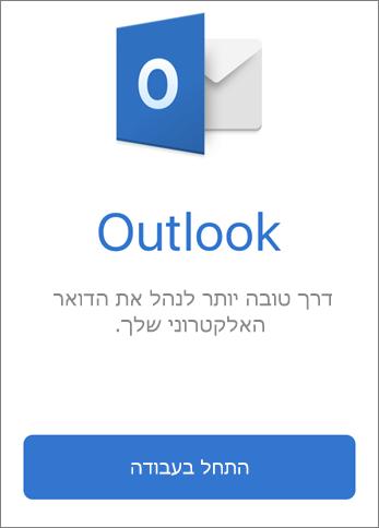 צילום מסך של Outlook עם לחצן 'תחילת העבודה'