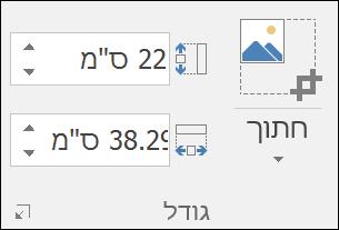 צילום מסך המציג הגדרות גובה ורוחב
