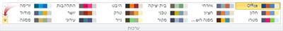 ערכות צבעים נוספות ב- Publisher 2010