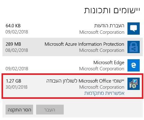 יישומי Microsoft Office לשולחן העבודה