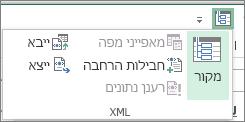 בסרגל הכלים לגישה מהירה, לחץ על XML