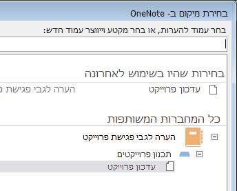 בחר הערות לשיתוף