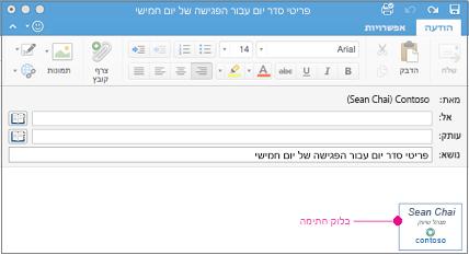 הודעת דואר אלקטרוני עם בלוק החתימה