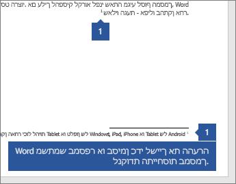 Word משתמש מספר או סמל כדי לשייך את ההערה נקודת התייחסות במסמך