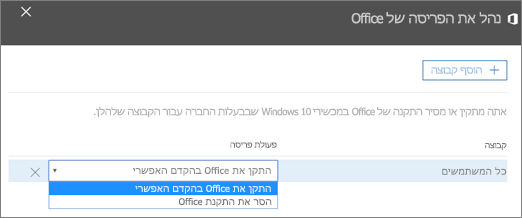 בחלונית ניהול הפריסה של Office, בחר להתקין את Office בהקדם האפשרי, או להסיר את ההתקנה של Office.
