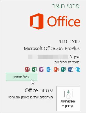 צילום מסך של בחירת 'ניהול חשבון' בדף 'חשבון' ביישום שולחן עבודה של Office