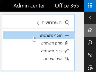צילום מסך שמראה היכן להוסיף משתמש במרכז הניהול של Office 365