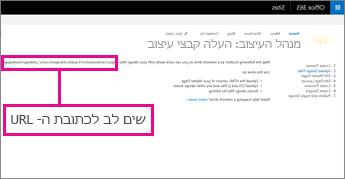 במנהל העיצוב של Office 365 , העתק או ציין את כתובת ה- URL