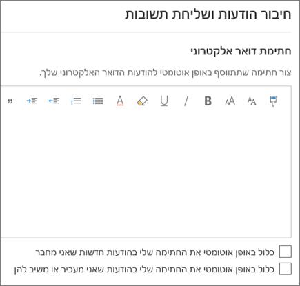יצירת חתימת דואר אלקטרוני ב- Outlook באינטרנט
