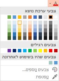 בחר על החץ למטה לצד לחצן 'צבע גופן' כדי לפתוח את תפריט הצבעים