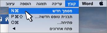 האפשרות ' מסמך חדש '
